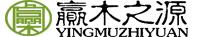 贏(ying)木之源logo