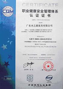 贏(ying)木之源家具職業dao)jian)康安全管理體系證(zheng)書OHSMS 18001