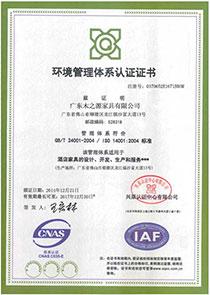 環境管理體系認證(zheng)證(zheng)書
