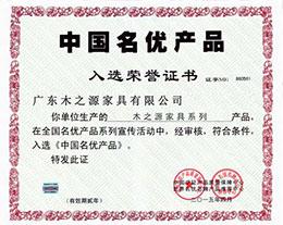 贏(ying)木之源家具中(zhong)國(guo)中(zhong)國(guo)名優(you)產(chan)品榮譽證(zheng)書