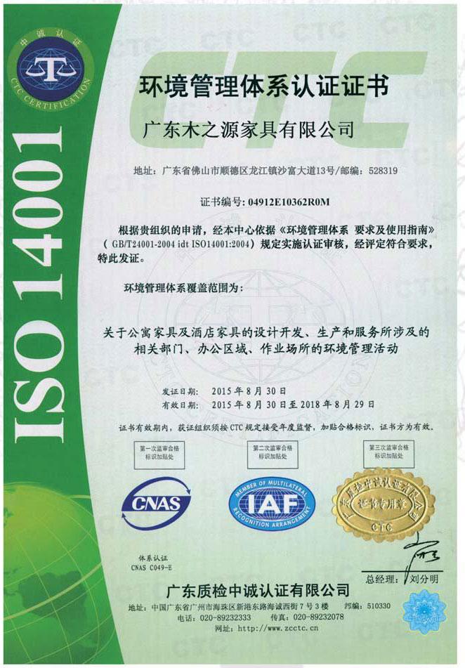 赢木之源环境管理体系认证证书