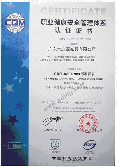 赢木之源职业健康安全管理体系认证证书