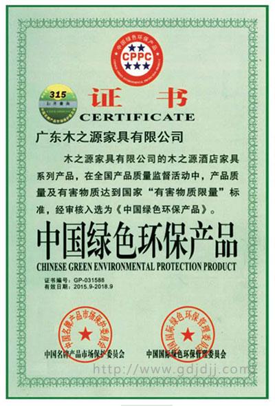 赢木之源 - 中国绿色环保产品认证证书
