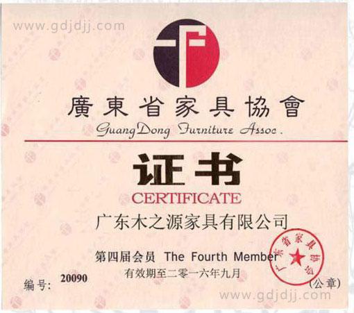 赢木之源 - 广东省家具协会证书