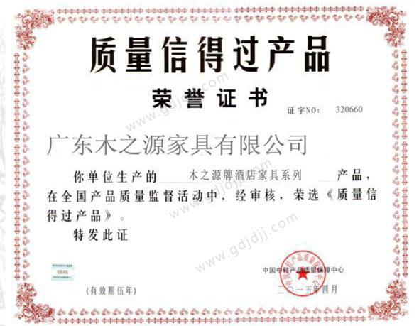 赢木之源 - 质量信得过产品 荣誉证书