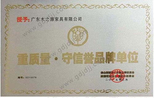 赢木之源 - 重质量·守信誉品牌单位荣誉证书