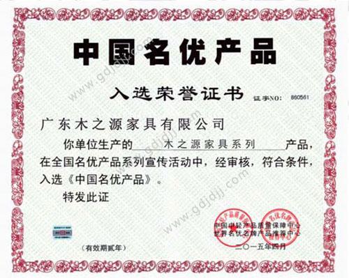 赢木之源 - 中国名优产品 荣誉证书
