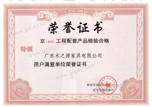 赢木之源 - 用户满意单位荣誉证书