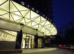 北京乾元国际商务酒店案例